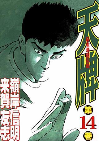 天牌・麻雀飛龍伝説(14)