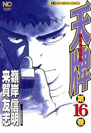 天牌・麻雀飛龍伝説(16)