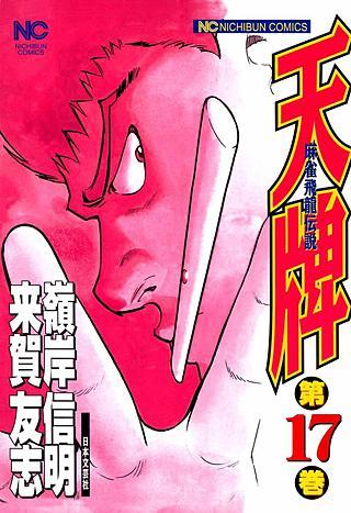 天牌・麻雀飛龍伝説(17)