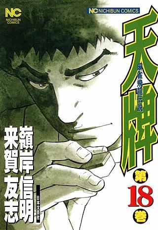 天牌・麻雀飛龍伝説(18)
