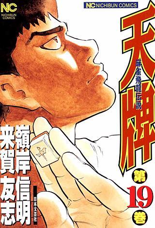 天牌・麻雀飛龍伝説(19)