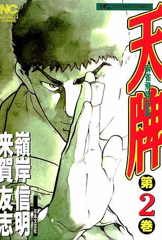 天牌・麻雀飛龍伝説(2)