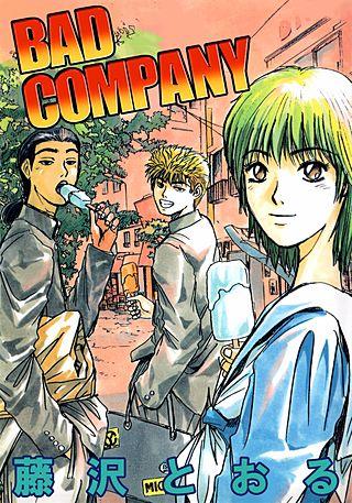 Bad Companyが1冊無料 まんが王国 無料で漫画 コミック を試し読み 巻 作者 藤沢とおる