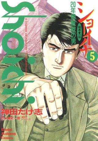 桜井章一伝 ショーイチ(5)