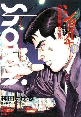 桜井章一伝 ショーイチ(9)