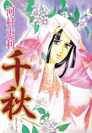 千秋(1)