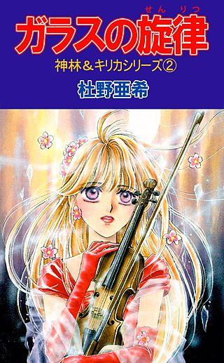 神林&キリカシリーズ(2)