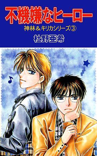 神林&キリカシリーズ(3)