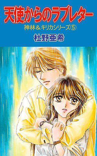 神林&キリカシリーズ(5)