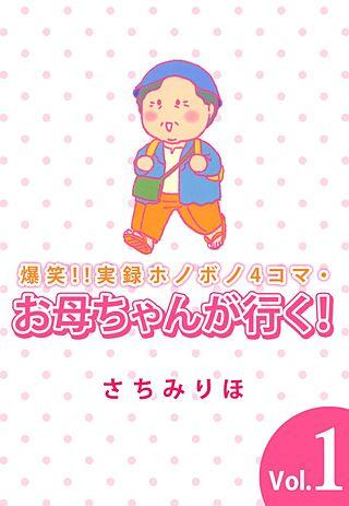 爆笑!!実録ホノボノ4コマ・お母ちゃんが行く!