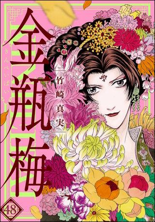 まんがグリム童話 金瓶梅(48)