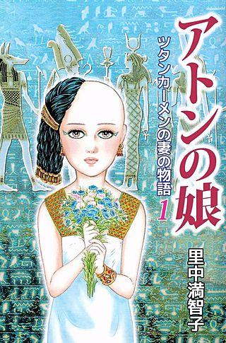 アトンの娘 ツタンカーメンの妻の物語(1)