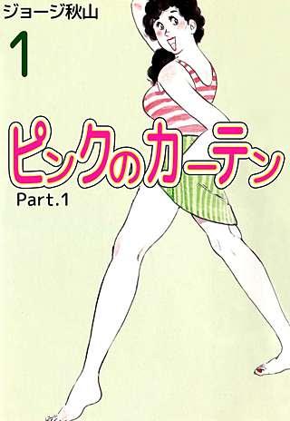 ピンクのカーテン Part.1