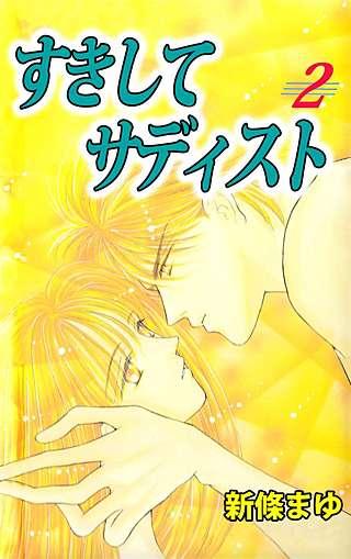 すきしてサディスト(2)
