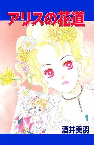 アリスの花道