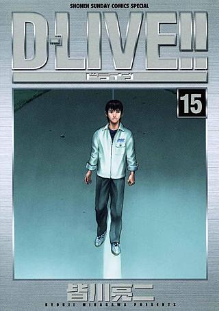 D-LIVE!!(15)