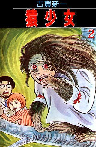 白衣のドラキュラ 猿少女(2)