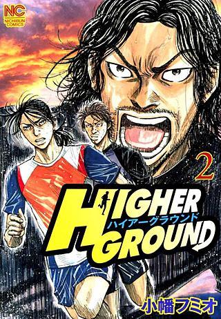 higher ground v01-03e 漫画 zip