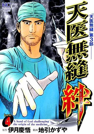 天医無縫 絆(4)