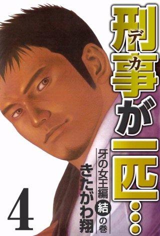 刑事が一匹…(4)