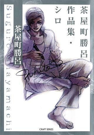 茶屋町勝呂作品集・シロ