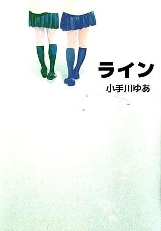 まんが王国 『ライン』 小手川ゆあ 無料で漫画(コミック)を試し読み[巻]