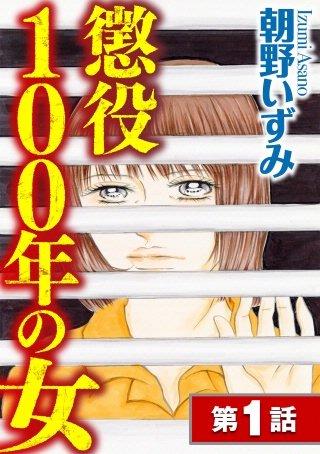 懲役100年の女(分冊版)