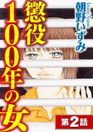 懲役100年の女(分冊版)(2)