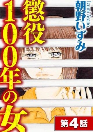 懲役100年の女(分冊版)(4)