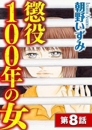 懲役100年の女(分冊版)(8)