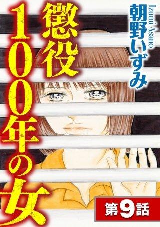 懲役100年の女(分冊版)(9)