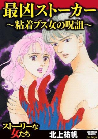 最凶ストーカー~粘着ブス女の呪詛~