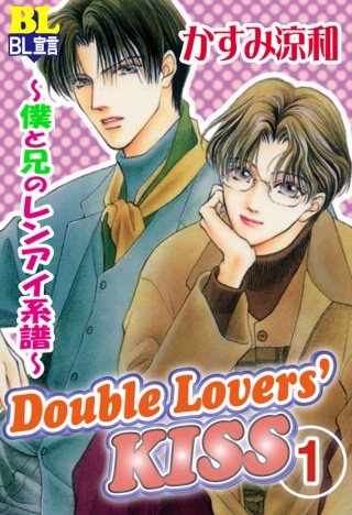 Double Lovers'KISS(1)