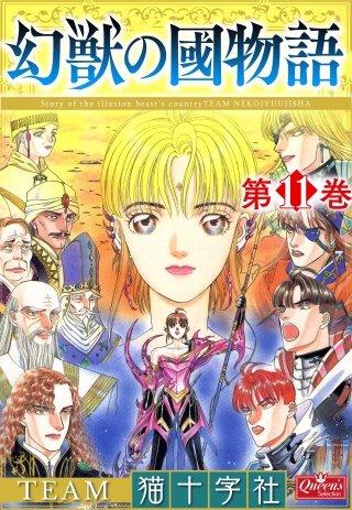 幻獣の國物語(11)