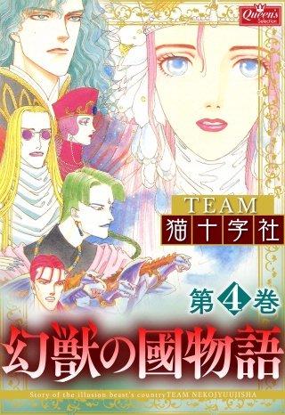 幻獣の國物語(4)