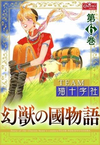 幻獣の國物語(6)