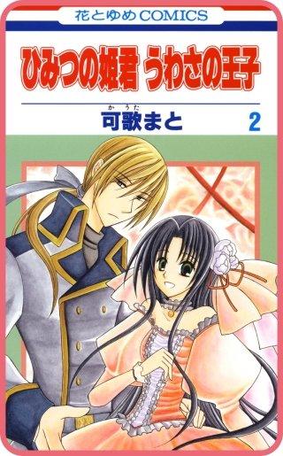 【プチララ】ひみつの姫君 うわさの王子 story09