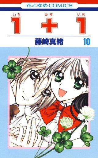1+1(いちたすいち)-(10)
