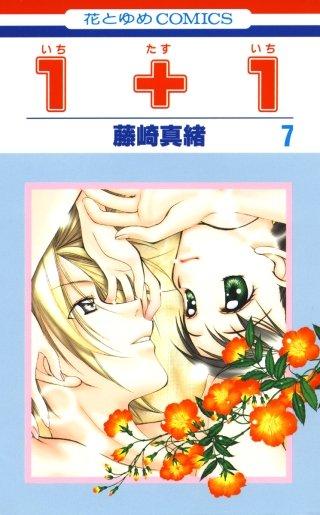 1+1(いちたすいち)-(7)