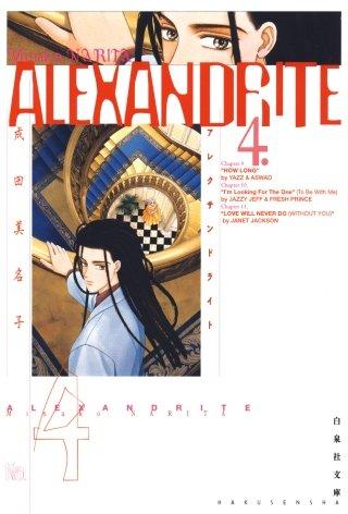 ALEXANDRITE〈アレクサンドライト〉(4)
