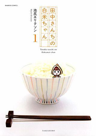 田中さんちの白米ちゃん