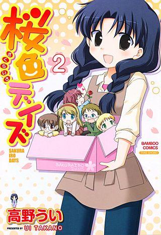 桜色デイズ(2)