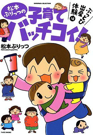 松本ぷりっつの子育てバッチコイ!(2)