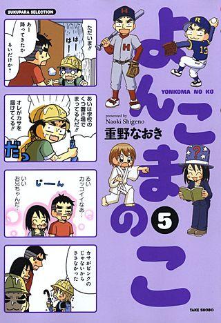 よんこまのこ(5)