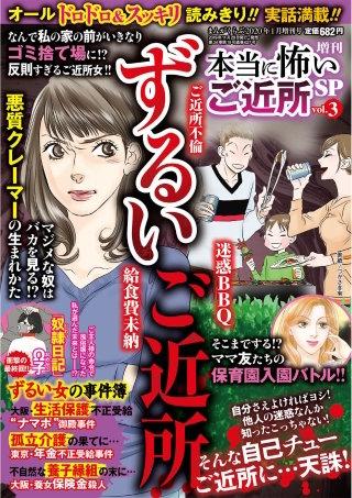 増刊 本当に怖いご近所SP vol.3