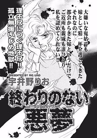 ガチンコ!!嫁姑大戦争~終わりのない悪夢~