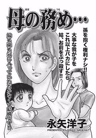 ガチンコ!!嫁姑大戦争~母の務め…~