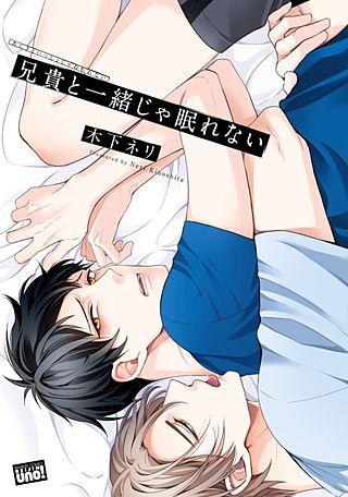 兄貴と一緒じゃ眠れない【電子限定特典付き】(1)