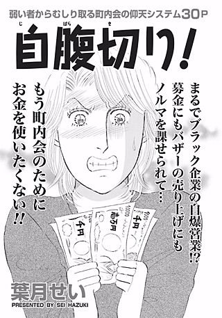 激烈!!仁義なきご近所バトル~自腹切り!~