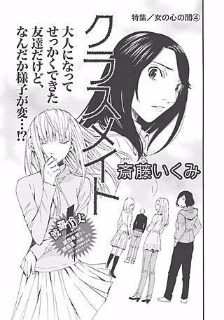 女の心の闇~クラスメイト~(1)